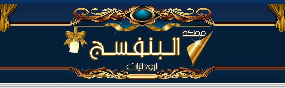 مملكة البنفسج للروحانيات فك السحر وجلب الحبيب (009647708967778)