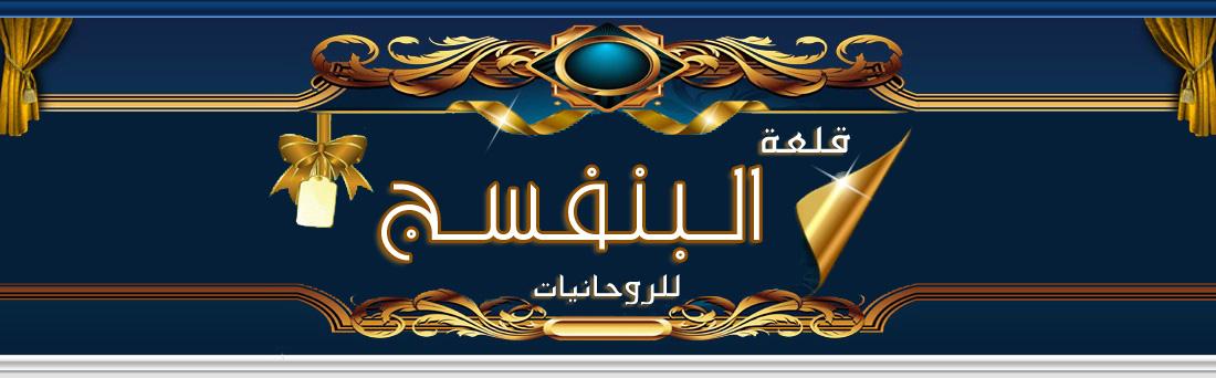 قلعة البنفسج للروحانيات فك السحر وجلب الحبيب (009647708967778)