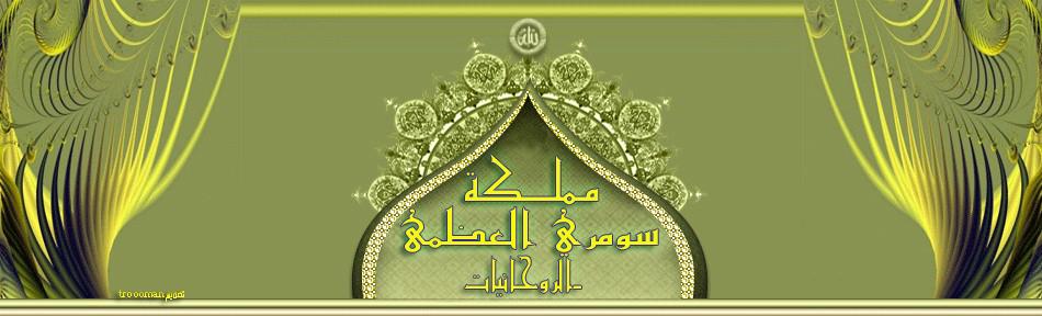 مملكة سومري العظمى للروحانيات فك السحر وجلب الحبيب(009647708967778)