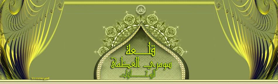 قلعة سومري العظمى للروحانيات  فك السحر وجلب الحبيب(009647708967778)