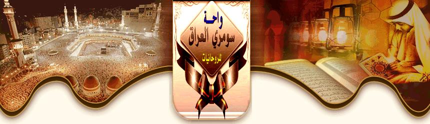 واحة سومري العراق للروحانيات فك السحر وجلب الحبيب  (009647708967778)